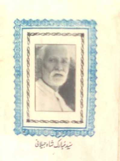 Founder and owner of Mubarak Urdu Library Muhammadabad