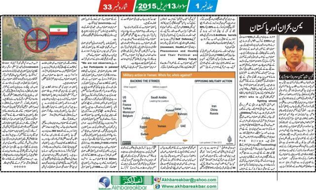 Yemen Crisis and Pakistan by Shahid Hussain Soomro